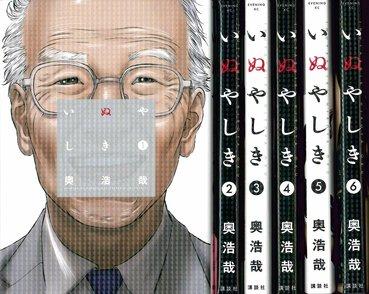 漫画『いぬやしき』の魅力を最終10巻まで全巻ネタバレ紹介!画像
