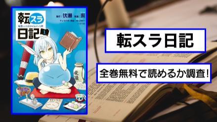 【転スラ日記】全巻無料で読めるか調査!アプリや漫画バンク等違法サイトは?