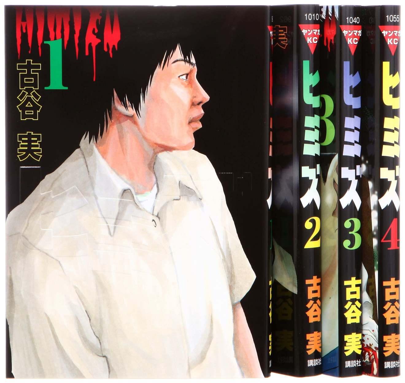 漫画『ヒミズ』全4巻の魅力をネタバレ紹介!【映画作品原作】