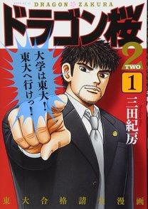 『ドラゴン桜2』全巻の見所をネタバレ紹介!あの男の続編漫画が無料で読める画像