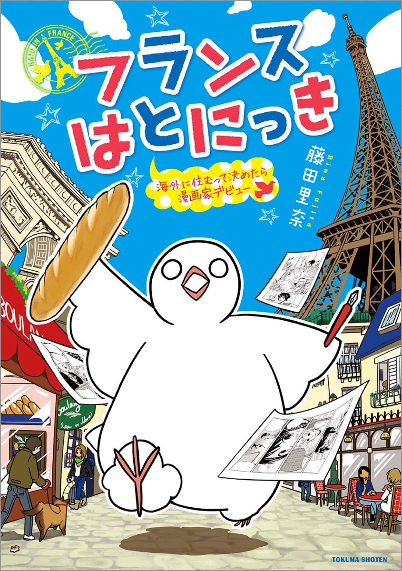 漫画『フランスはとにっき』の見どころをネタバレ徹底紹介!