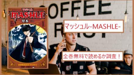 【マッシュル-MASHLE-】全巻無料で読めるか調査!漫画を安全に画像