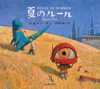 夏に読みたい絵本おすすめ5選!季節感が楽しめる物語画像