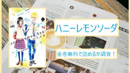 【ハニーレモンソーダ】全巻無料で読めるか調査!漫画を今すぐ安全に