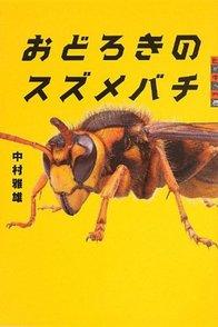 5分でわかるスズメバチの生態!最強の昆虫⁉種類や対策、女王蜂などを解説!画像