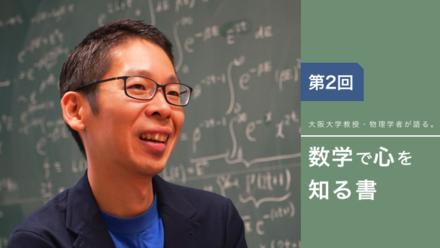 物理学者が紹介する、数学で心を知る書『脳・心・人工知能』画像