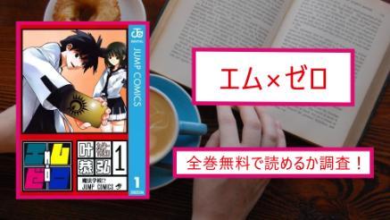 【エム×ゼロ】全巻無料(1~10巻)で漫画を読める?スマホアプリでも画像