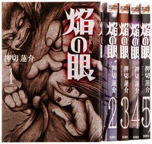 押切蓮介作『焔の眼』全6巻の壮大な歴史をネタバレ紹介!画像