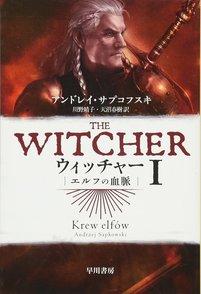 ゲームの原作小説『ウィッチャー』シリーズを全巻ネタバレ解説!ドラマ化!画像