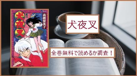 【犬夜叉】全巻無料で読めるか調査!漫画を今すぐ安全に画像