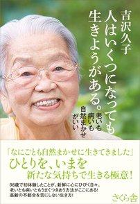 吉沢久子のおすすめ本5選!前向きに日々を生きる著者から元気をもらう画像