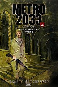 原作小説『Metro 2033』を5分で解説!3の見所をネタバレ!映画化画像