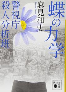 小説「蝶の力学」の魅力をネタバレ考察!警視庁殺人分析班の活躍がドラマ化!画像
