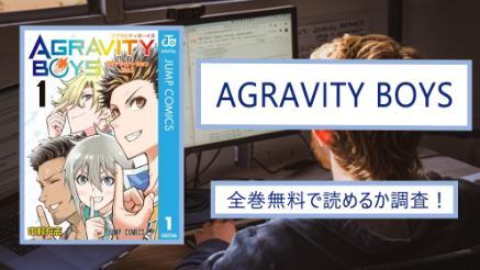 【アグラビティボーイズ】全巻無料で漫画を読む方法!スマホアプリでも画像