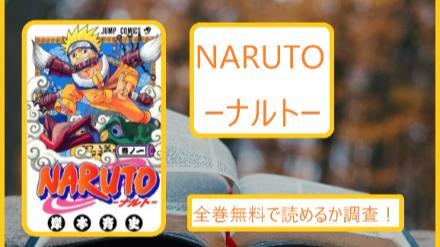 【NARUTO(ナルト)】全巻無料で読めるか調査!漫画を安全に読む方法画像