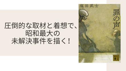『罪の声』に見る、昭和最大の未解決事件の真相?映画化らしいが、原作がすごい画像