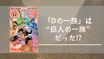 【ワンピース】Dの一族は「巨人の一族」だった!? 古代の文字から考察!画像