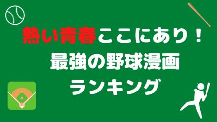 おすすめ野球漫画ランキングベスト17!画像