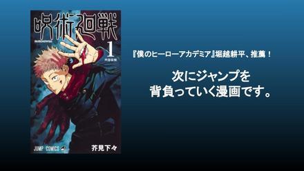 漫画『呪術廻戦』の魅力、最新展開までのストーリーの流れをまとめてみた!