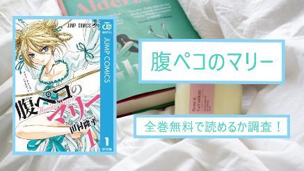 【腹ペコのマリー】全巻無料で漫画を読む方法!スマホアプリでも画像