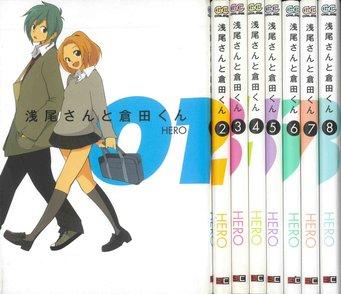 『浅尾さんと倉田くん』が無料!HEROが描くセツナ系青春漫画の魅力とは?画像