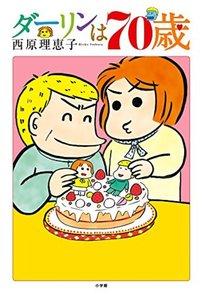 西原×高須の高齢恋愛漫画『ダーリンは70歳、71歳』人気の秘訣をネタバレ画像