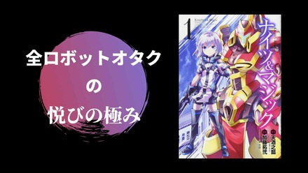 漫画『ナイツ&マジック』9巻までの見どころをネタバレ紹介!無料で読める!