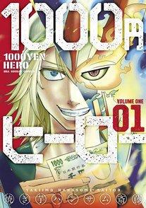 無料で読める漫画『1000円ヒーロー』に登場するヒーロー一覧!画像