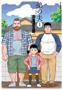 『弟の夫』が第4巻で完結!LGBT漫画の傑作が問いかける「愛のかたち」画像