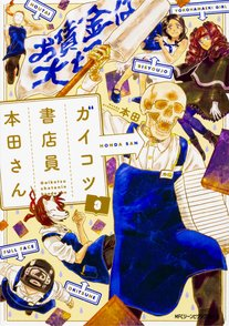 『ガイコツ書店員本田さん』全巻ネタバレ!書店での事件がすごいアニメ化漫画画像