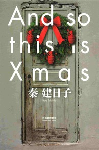 『And so this is Xmas』は原作も絶対に読んでほしい!映画作品の考察も画像