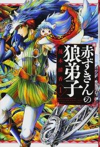 『赤ずきんの狼弟子』最新2巻まで全巻ネタバレ紹介!優しくて切ない絆の物語画像