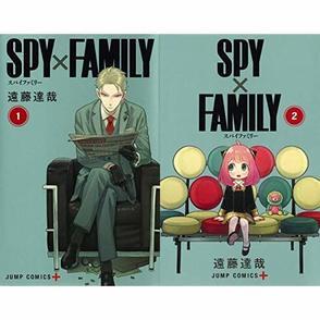 「スパイファミリー」が面白い!ただのスパイ漫画と侮ることなかれ!【ネタバレ注意】画像