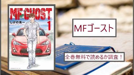 【MFゴースト】全巻無料で読めるか調査!漫画を安全に一気読み画像