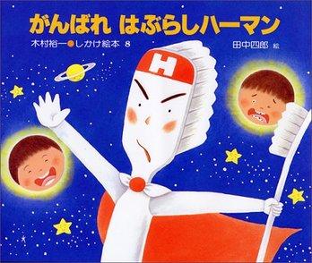 歯磨きが好きになる?小さい子どもにおすすめのしつけ絵本5選!画像