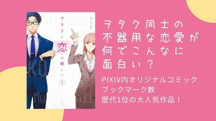 漫画『ヲタクに恋は難しい』のキャラが最高!実写化前に原作漫画の魅力を予習画像