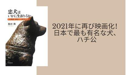 ハチ公の意外な7つの事実!渋谷の像は2代目?おすすめの本、漫画も紹介画像