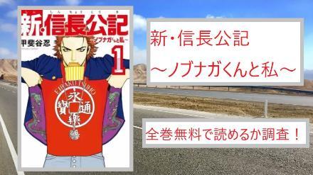 【新・信長公記】全巻無料で漫画を読めるか調査!スマホアプリでも画像