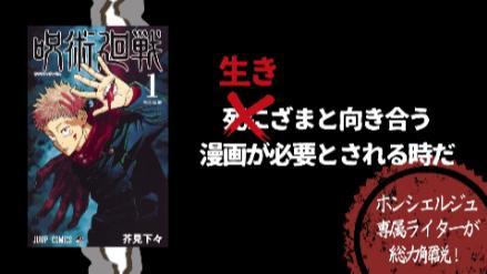 話題騒然!『呪術廻戦』ネタバレ!最新話やアニメやキャラについても詳しく紹介!画像