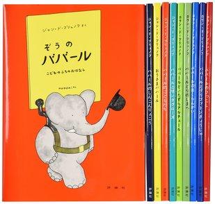 「ぞうのババール」シリーズおすすめ作品5選!象がこんなに可愛い! 画像