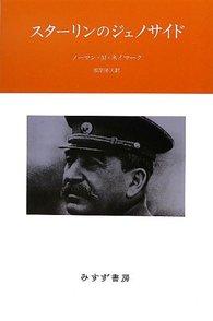 ヨシフ・スターリンにまつわる逸話5選!ソ連を率いた独裁者の生涯に迫る画像