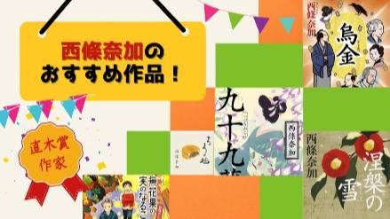西條奈加のおすすめ5作品をご紹介!ファンタジー時代小説から現代ものまで!画像