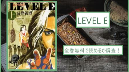 【レベルE】全巻無料で読めるか調査!漫画を安全に一気読み画像