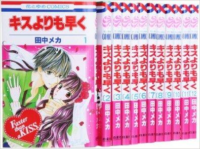 同居恋愛のおすすめ漫画ランキングベスト6! 胸キュンドキドキ1つ屋根の下画像