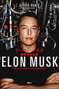イーロン・マスクの本おすすめ4選!壮大な夢を実現させる世界最高の起業家画像