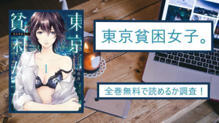 【東京貧困女子。】全巻無料で漫画を読む方法!スマホアプリでも画像