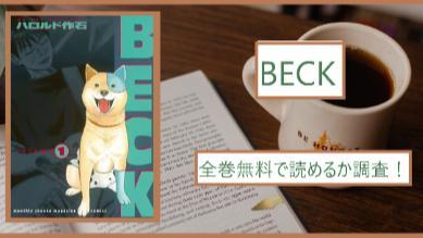 【BECK】全巻無料で読めるか調査!漫画を安全に一気読み画像