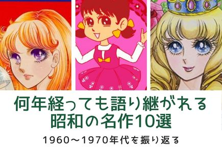 昭和の名作少女漫画おすすめ10選(60~70年代)画像