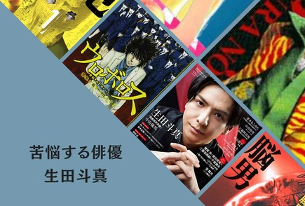 生田斗真はジャニーズ随一の俳優!実写化出演した映画、テレビドラマを原作ともに一挙紹介画像