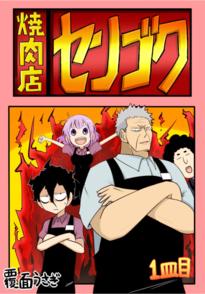 漫画『焼肉店センゴク』が面白い!登場人物の魅力をネタバレ紹介【アニメ化】画像
